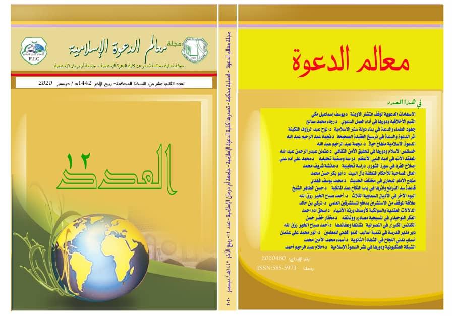 غلاف مجلة معالم الدعوة الإسلامية